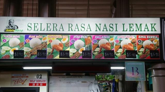 Selera Rasa Nasi Lemak – A meal fit for a Sultan (King